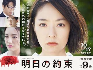 Ashita no Yakusoku (2017)