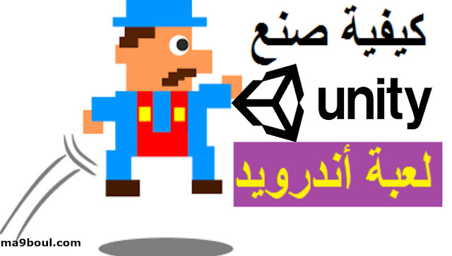 للمبتدئين unity engine