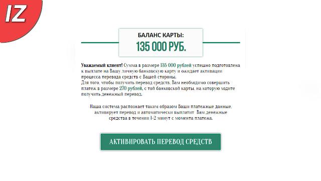 Запрос комиссии 270 рублей