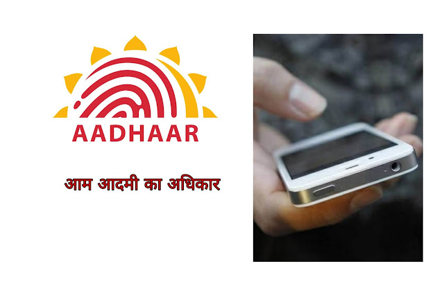 Link mobile number with aadhar