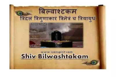 Shiv Bilwashtakam Lyrics