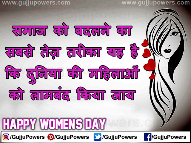 some lines on women's day in hindi