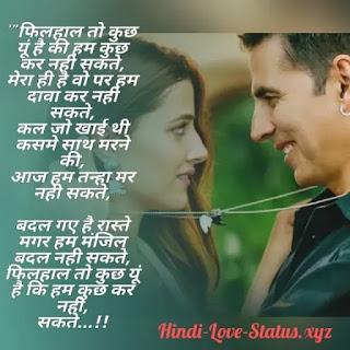 Filhaal Shayari Lyrics In Hindi