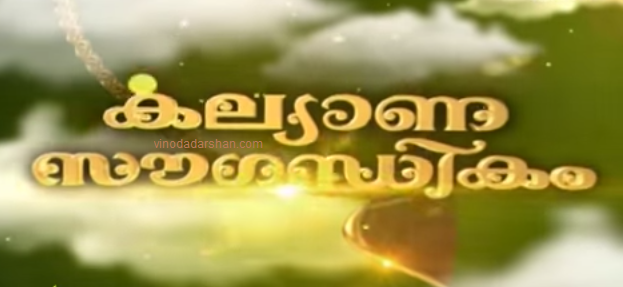 Kalyana Sougandhikam Serial on Asianet