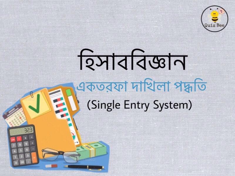 হিসাববিজ্ঞান: একতরফা দাখিলা পদ্ধতি (Single Entry System)