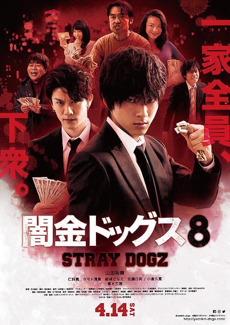 Sinopsis Stray Dogz 8 / Yamikin Dogguzu 8 (2018) - Film Jepang