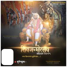 [HD] Shiv Jayanti Banner- 19 Feb Banner