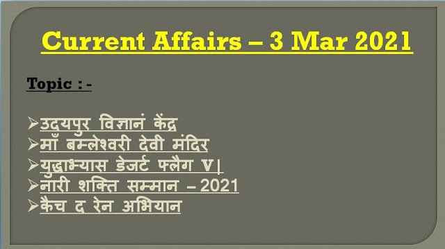 Today Current Affairs In Hindi - 3 Mar 2021