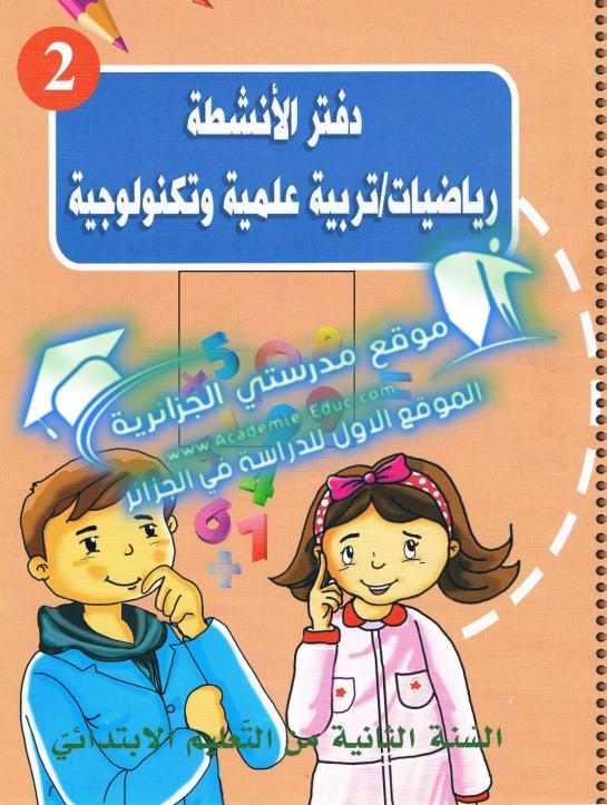 دفتر أنشطة الرياضيات و التربية العلمية و التكنولوجية السنة الثانية ابتدائي الجيل الثاني