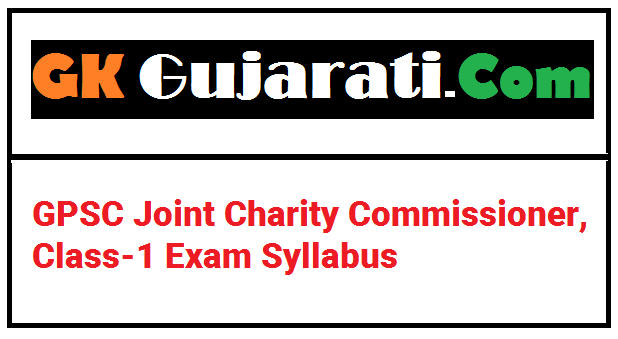 GPSC Joint Charity Commissioner, Class-1 Exam Syllabus