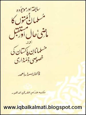 Sabiqa Aur Moujuda Musalman