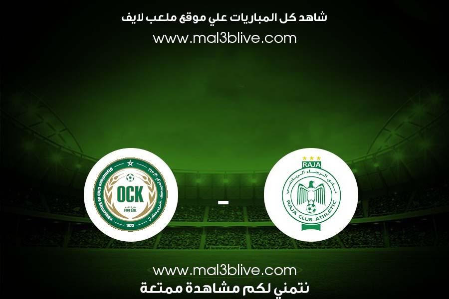 نتيجة مباراة الرجاء الرياضي وأولمبيك خريبكة يلا شوت بتاريخ اليوم 2021/09/19 في الدوري المغربي