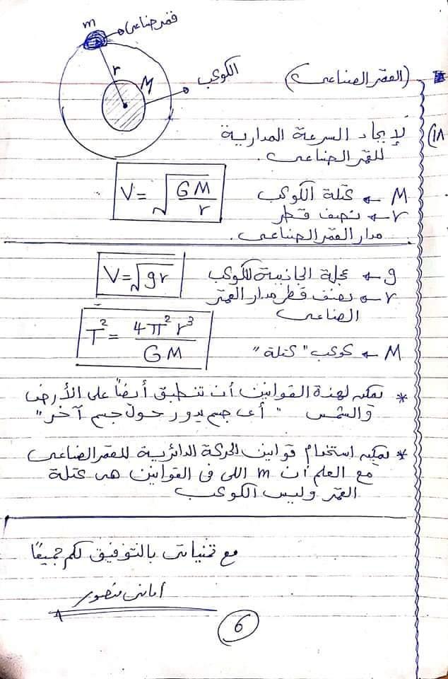 مراجعة كل قوانين الفيزياء اولي ثانوي في ٦ ورقات أ/ امانى منصور 6
