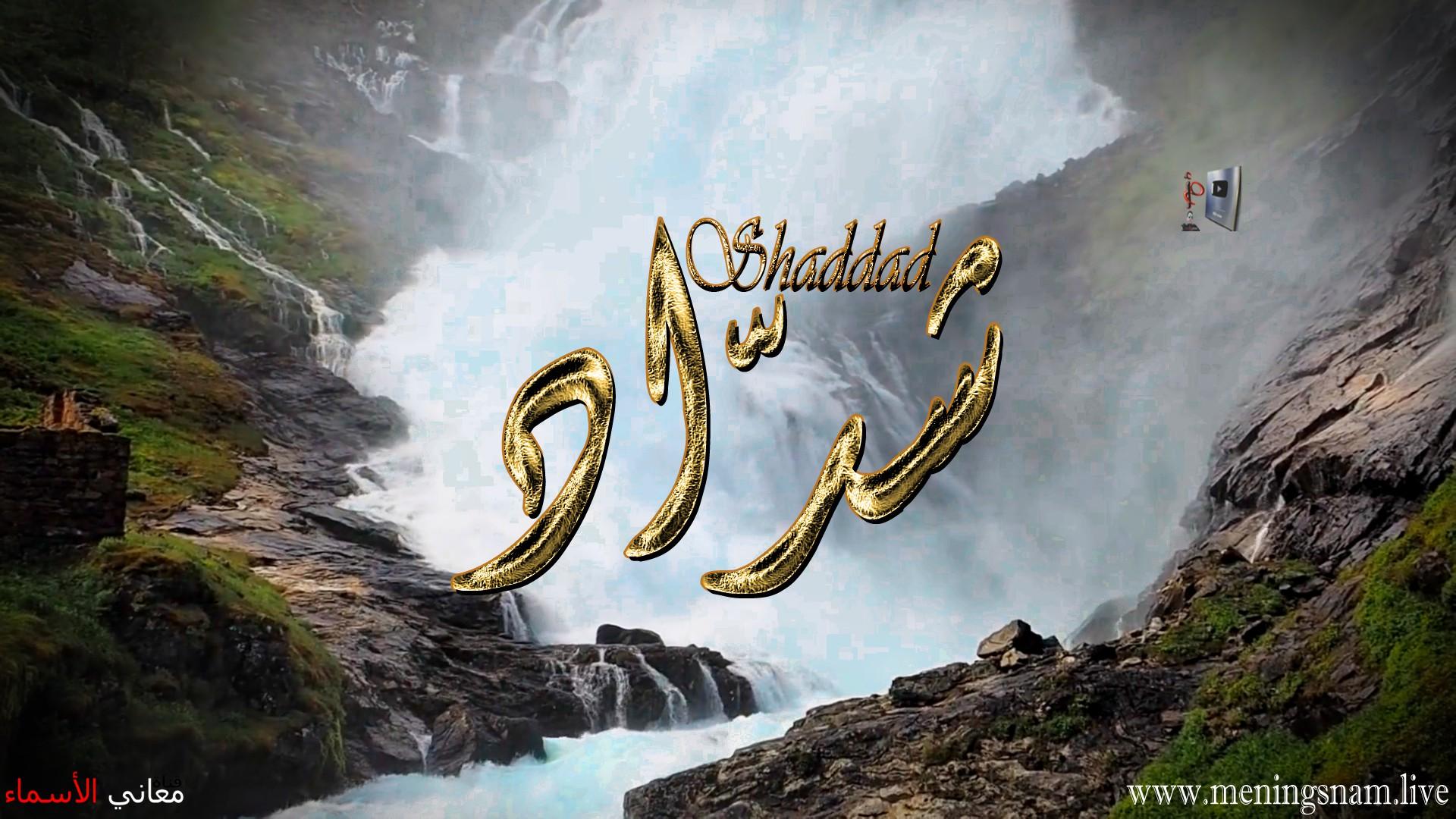 معنى اسم شداد وصفات حامل هذا الاسم shaddad