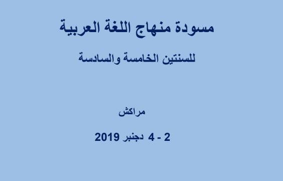 مسودة منهاج اللغة العربية للسنتين الخامسة و السادسة المنهاج الجديد
