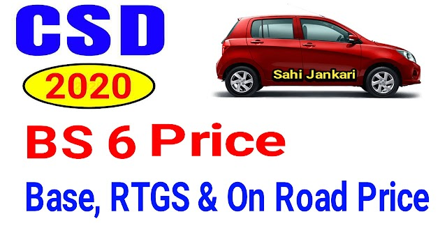 CSD BS6 Car price list 2020 Maruti Suzuki