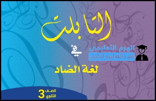 كتاب التابلت فى المراجعة النهائية فى اللغة العربية للصف الثالث الثانوي