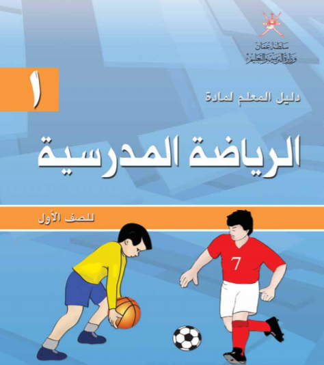دليل المعلم للصف التاسع انجليزي سلطنة عمان