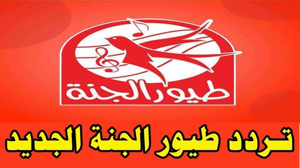 """""""استقبل الآن"""" تردد قناة طيور الجنة الجديد 2020 Tayor Al janah TV علي النايل سات"""