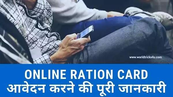 Online Ration Card आवेदन करने की पूरी जानकारी ,Ration Card Online Apply 2021