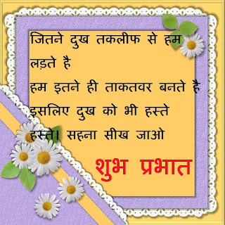 good morning quotes in hindi for whatsapp ms