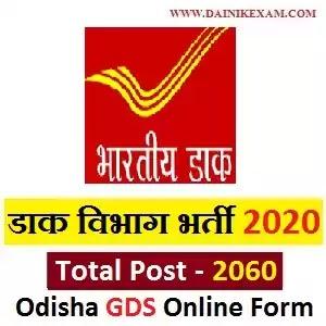 Odisha Postal Circle Recruitment 2020: 2060 Vacancies for Gramin Dak Sevak (GDS) Posts, Apply Online DainikExam com