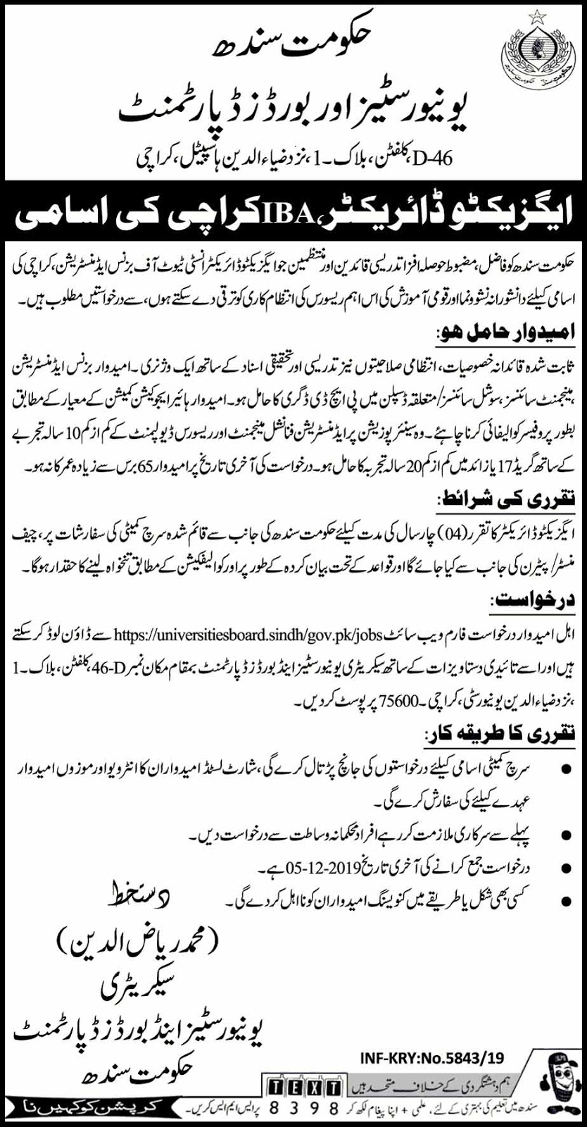 University and Board Department Govt of Sindh Jobs