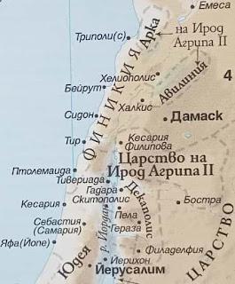 Царството на Ирод Агрипа II - карта