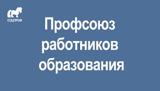 Профсоюз работников образования учителей и педагогов