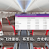 Malindo 飞往Bangkok、Phuket、Taipei等机票大减价!最低RM120!
