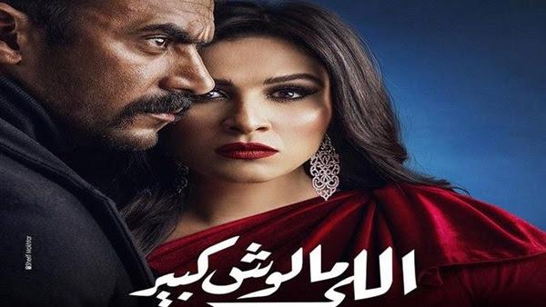 Mosalsal Elle Maloush Kbeer Episode 12