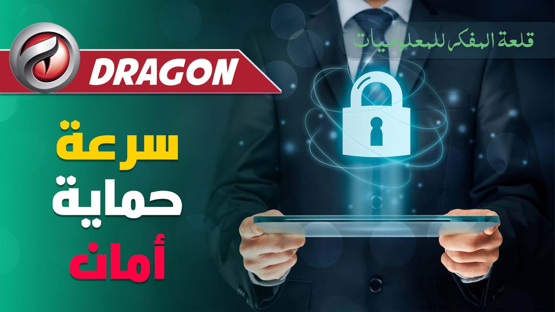 كيفية تحميل وتثبيت متصفح Comodo Dragon عملاق التصفح والحماية وشرح ميزاته العملاقه Download Comodo Dragon browser