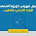 مستجدات يوم 31 مارس 2020 فيروس كورونا بالمغرب Couvid 19 13h