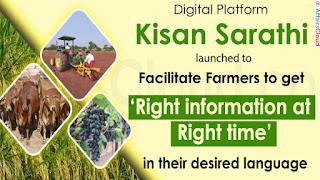 kisan-sarthi-for-farmer-launched