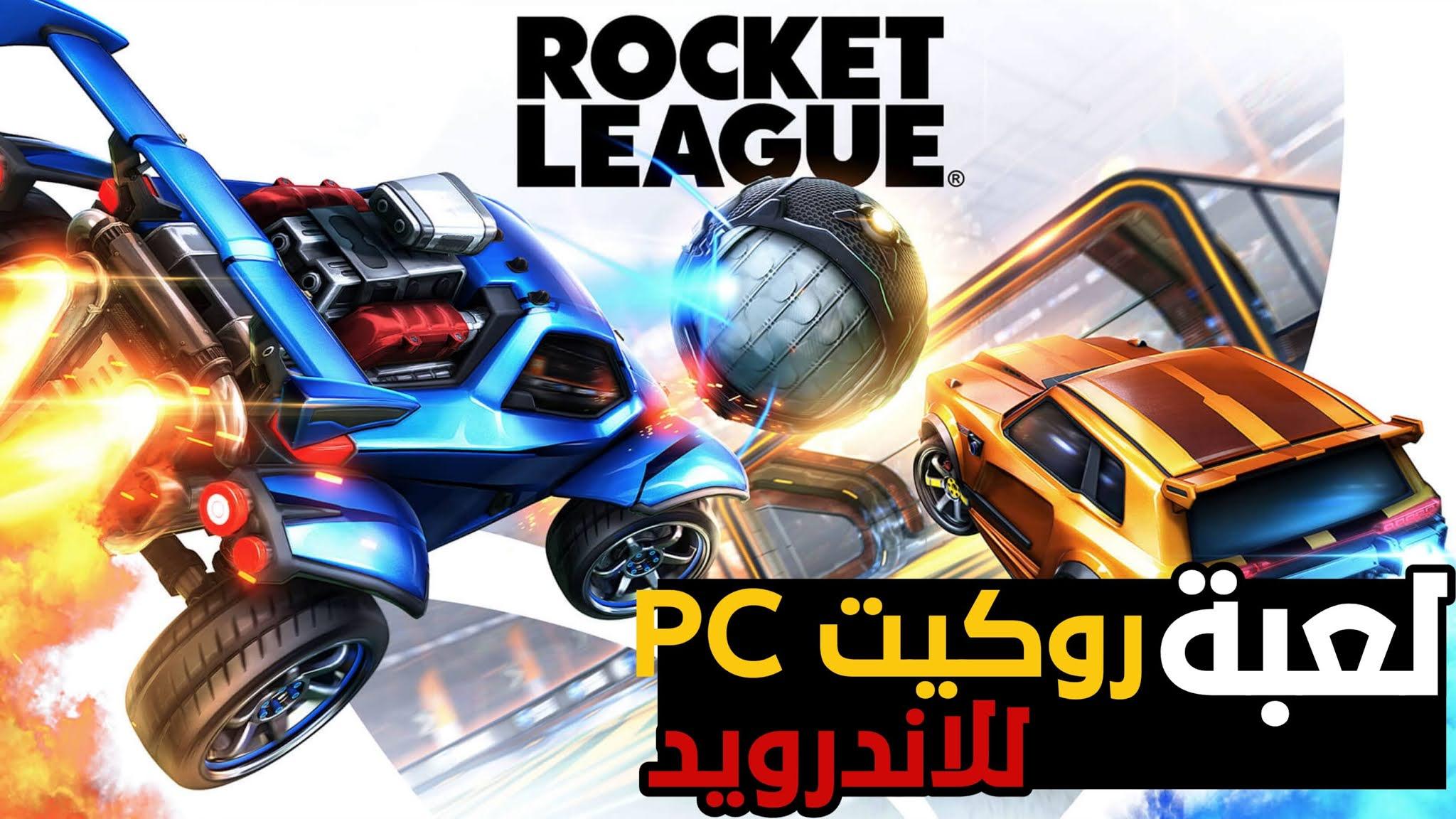تحميل لعبة روكيت ليج Rocket League لأجهزة الأندرويد الأصلية
