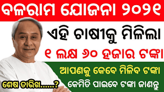 Odisha Balaram Yojana 2021 Benefits Eligibility