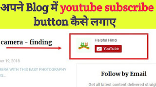 How to add YouTube channel subscribe button on blogger ( with pictures )