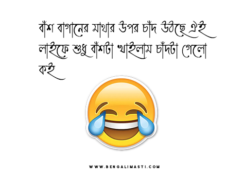Bengali Funny Quotes