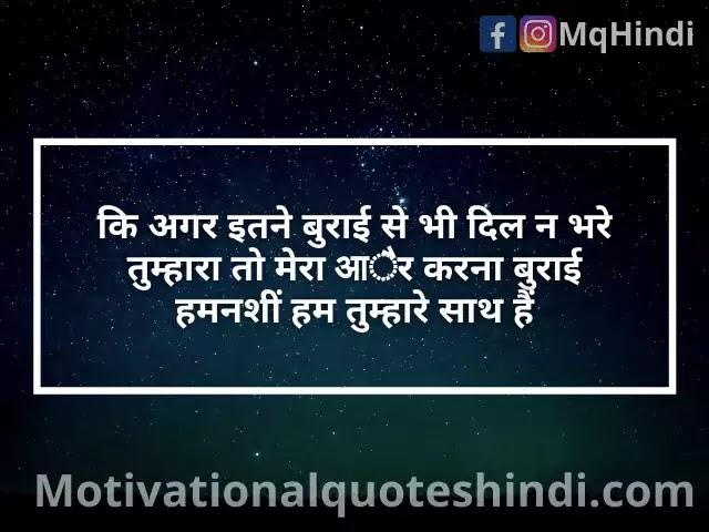 Kisi Ke Liye Kitna Bhi Karo Shayari