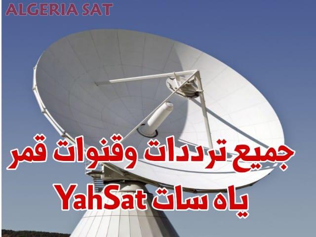 جميع ترددات والقنوات القمر الإماراتي ياه سات 2020  YahSat