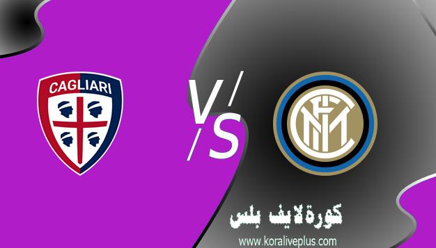 مشاهدة مباراة انتر ميلان وكالياري بث مباشر اليوم كورة لايف 11-04-2021 في الدوري الايطالي