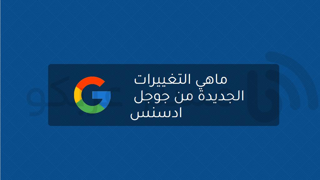 تحديث جوجل ادسنس