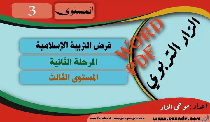 فرض التربية الإسلامية المرحلة الثانية المستوى الثالث وفق المنهاج المنقح 2020/20021 word et pdf