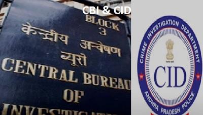CBI, CID, सीबीआई क्या है, CID एवं CBI में अंतर