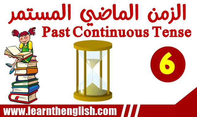 ازمنة اللغة الانجليزية الزمن الماضي المستمر