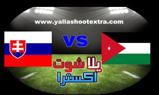 مشاهدة مباراة سلوفاكيا والأردن بث مباشر 07-06-2019 مباراة ودية