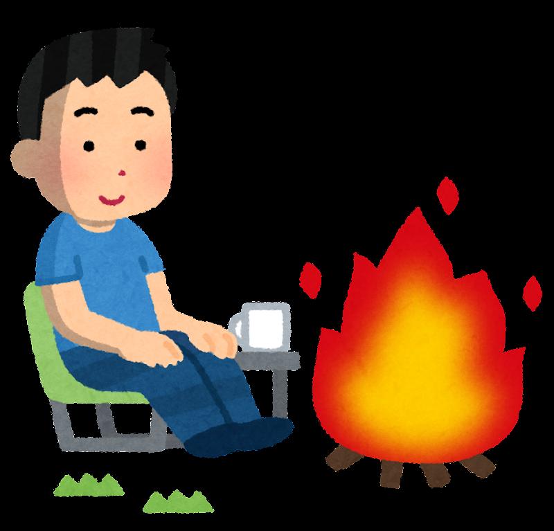 焚き火をしている人のイラスト夏 かわいいフリー素材集 いらすとや