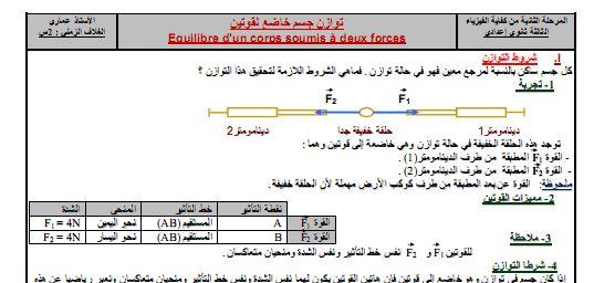 الثالثة إعدادي الفيزياء درس: توازن جسم خاضع لقوتين