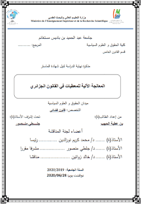 مذكرة ماستر: المعالجة الآلية للمعطيات في القانون الجزائري PDF