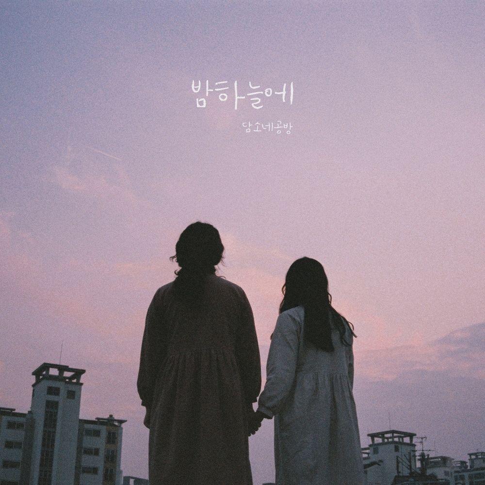 DamSoNe GongBang – In the night sky – Single